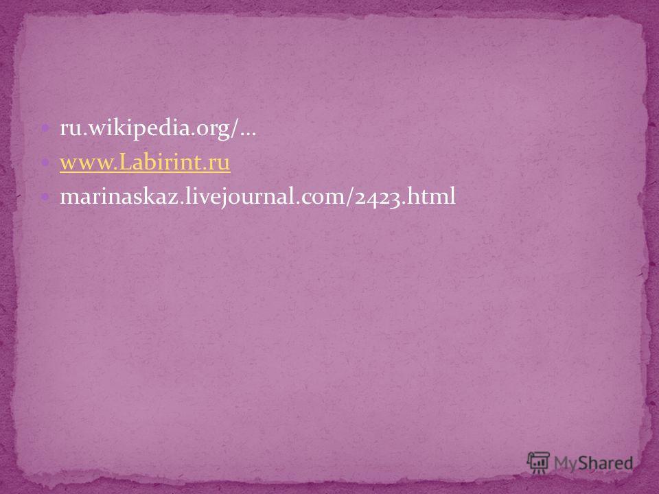 ru.wikipedia.org/… www.Labirint.ru marinaskaz.livejournal.com/2423.html