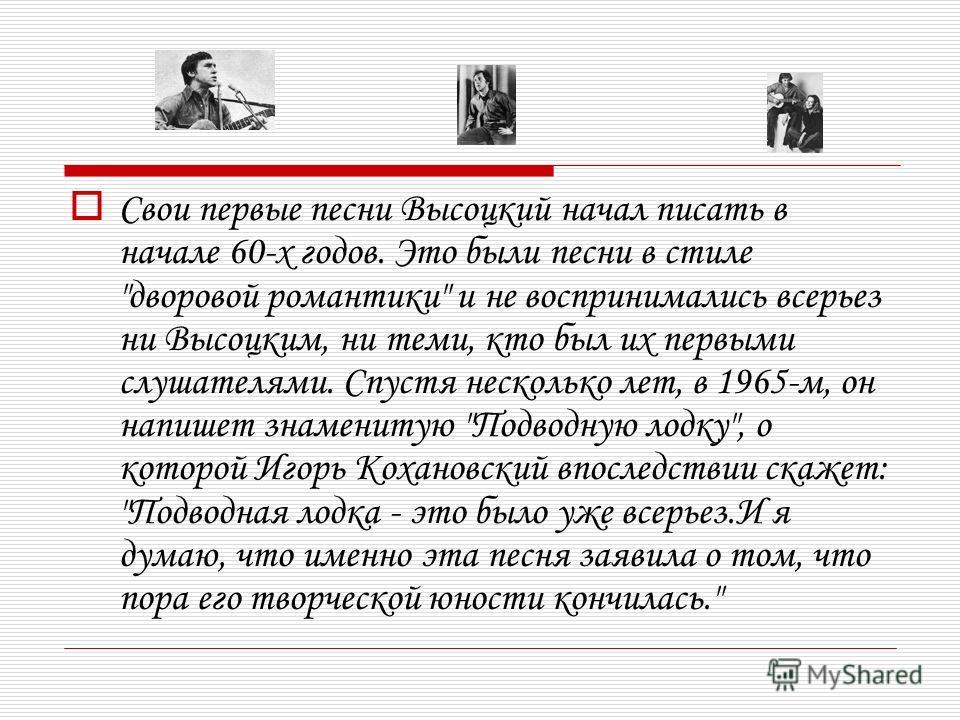 Свои первые песни Высоцкий начал писать в начале 60-х годов. Это были песни в стиле