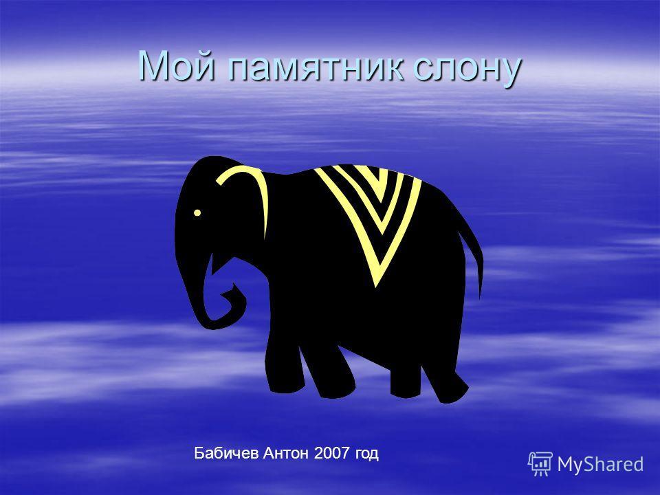 Памятник сове Дворядкин Максим 2007 год