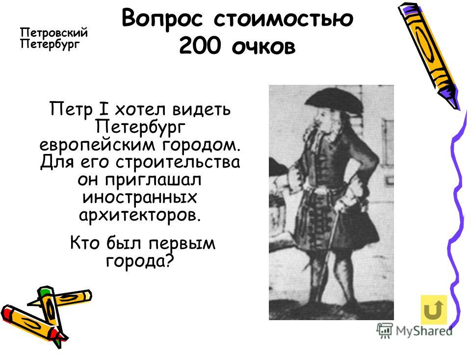Вопрос стоимостью 200 очков Петр I хотел видеть Петербург европейским городом. Для его строительства он приглашал иностранных архитекторов. Кто был первым города? Петровский Петербург