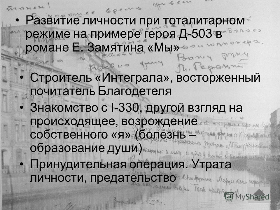 И повести андрея платонова котлован