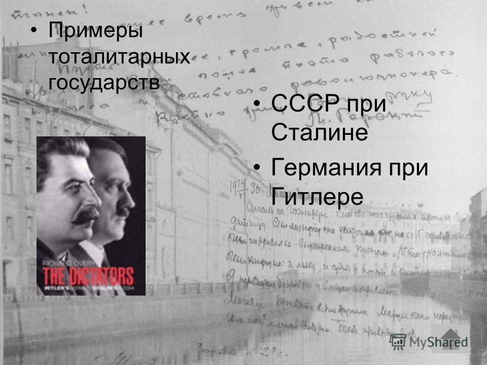 Примеры тоталитарных государств СССР при Сталине Германия при Гитлере