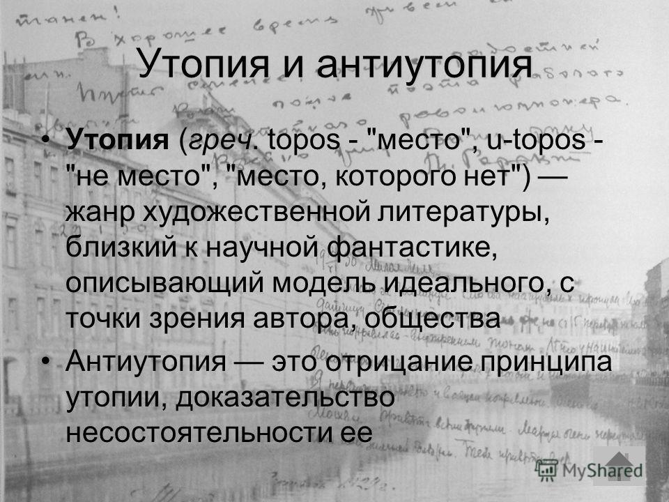 Утопия и антиутопия Утопия (греч. topos -