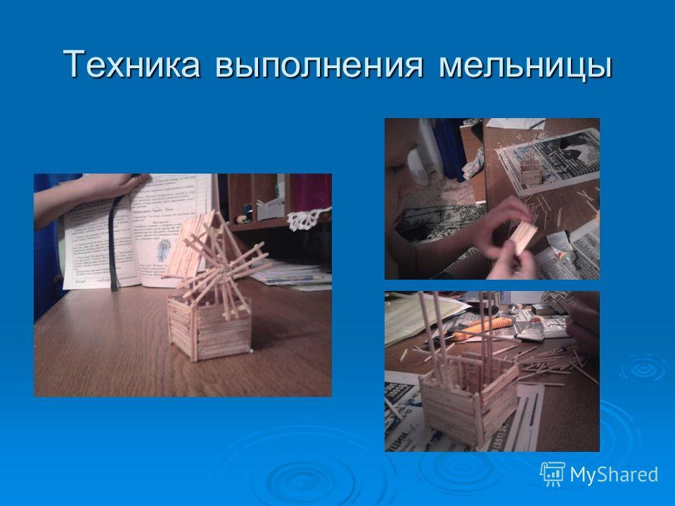 Техника выполнения мельницы