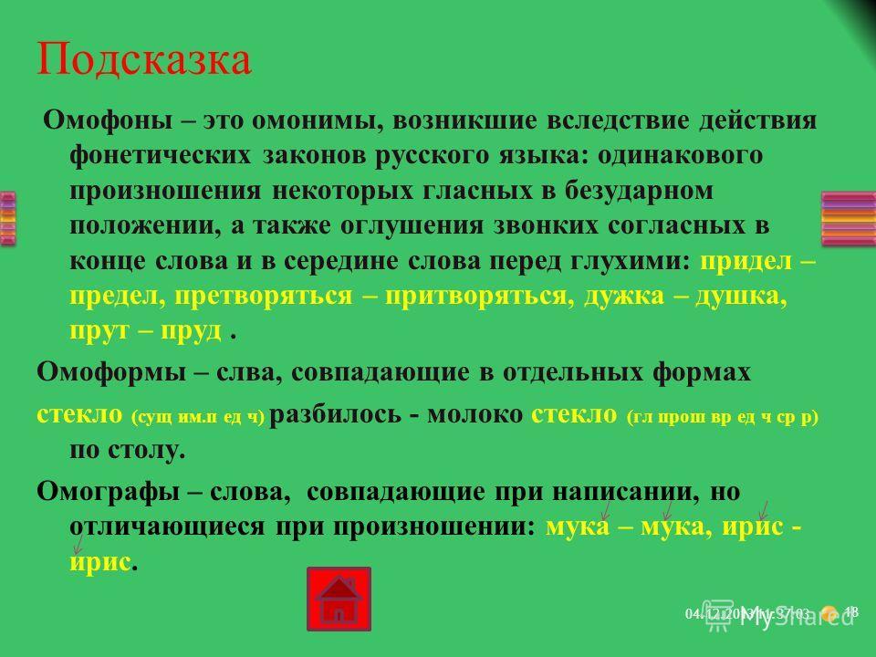 Спасибо активную работу! http://www.ucheba.com/ur_rus/k_metodkopilka/bendersky.htm http://ru.wikipedia.org/wiki http://www.gramma.ru/RUS/?id=6.19 17 04.12.2013 11:37:03