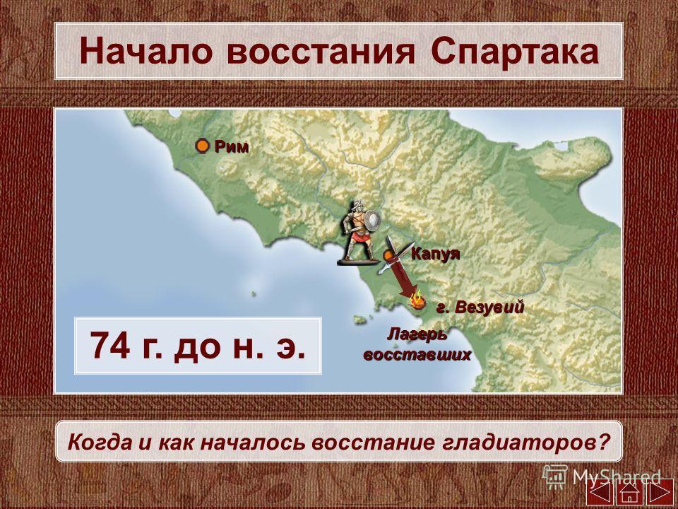 74 г. до н. э. г. Везувий Лагерь восставших Начало восстания Спартака Рим Когда и как началось восстание гладиаторов? Капуя