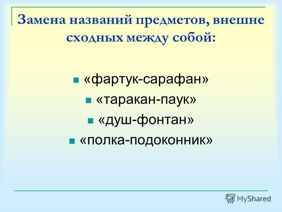 Замена названий предметов, внешне сходных между собой: «фартук-сарафан» «таракан-паук» «душ-фонтан» «полка-подоконник»