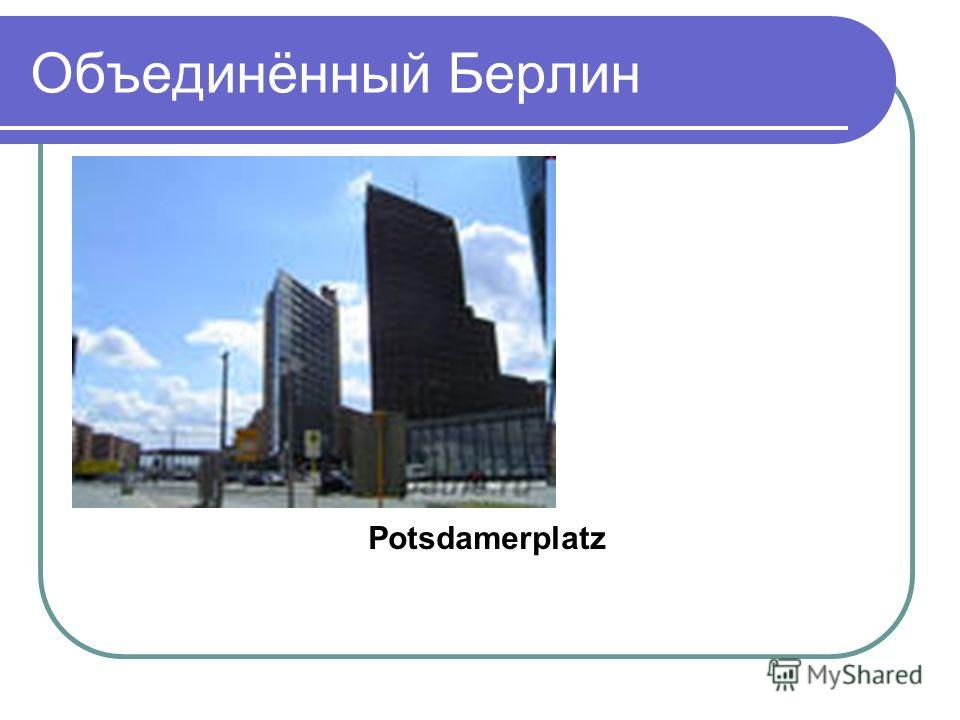 Объединённый Берлин, Potsdamerplatz