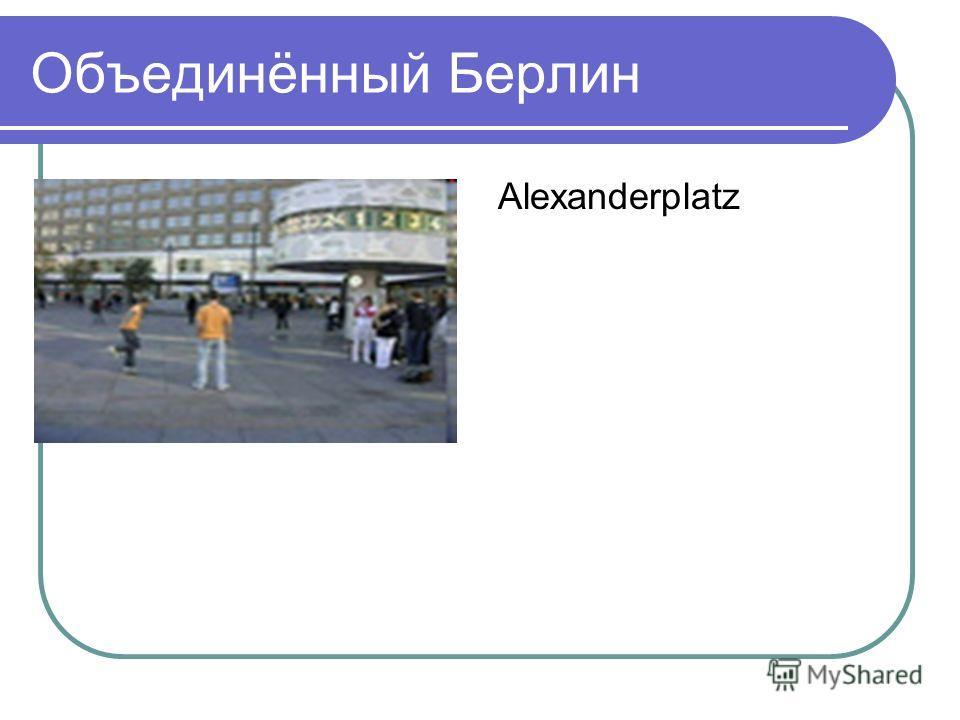 Объединённый Берлин Alexanderplatz