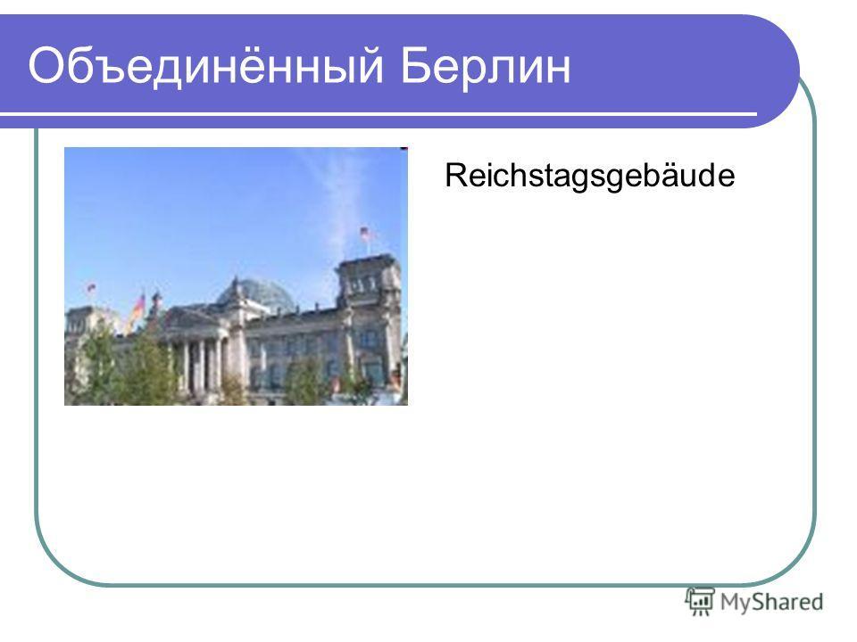 Объединённый Берлин Reichstagsgebäude