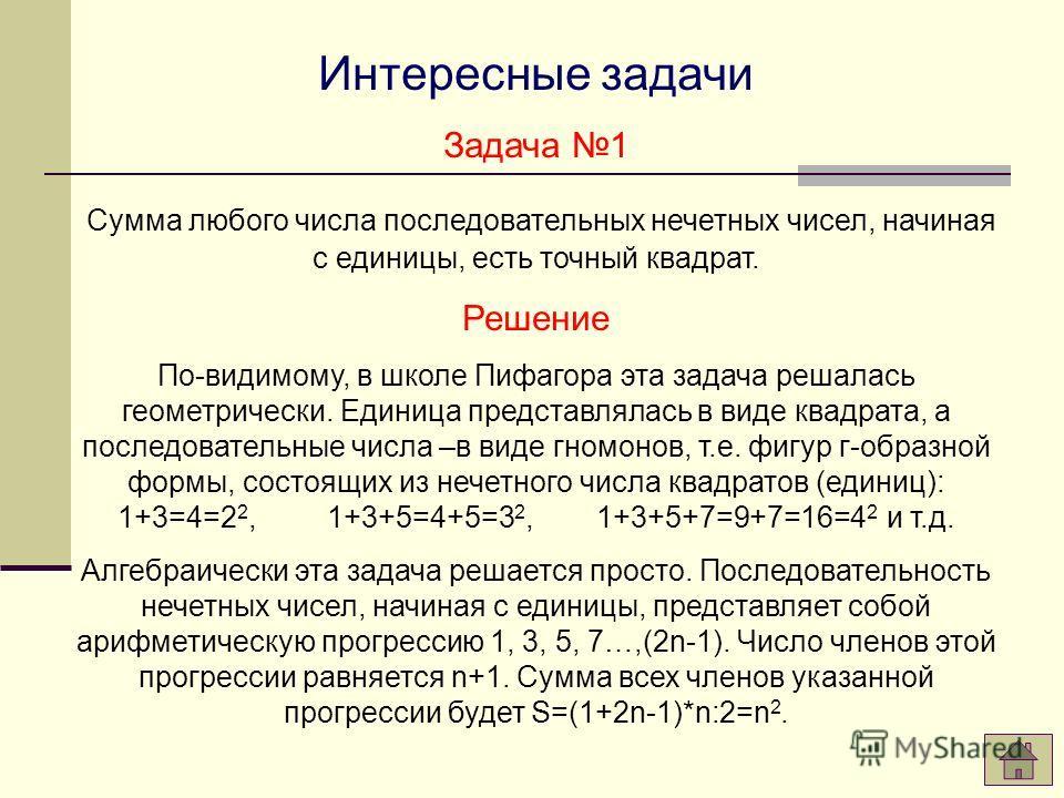 Задача на теорему Пифагора. Вот задача 6 из девятой книги «Математики в девяти книгах»: «Имеется водоем со стороной в 1 чжан (=10 чи). В центре его растёт камыш, который выступает над водой на 1 чи. Если потянуть камыш к берегу, то он как раз коснётс