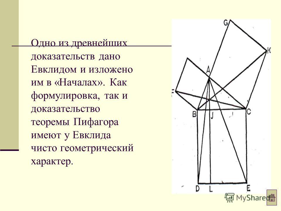 Существует соотношение между гипотенузой и катетами прямоугольного треугольника, справедливость которого была доказана древнегреческим философом и математиком Пифагором. Но изучение вавилонских клинописных таблиц и древних китайских рукописей показал