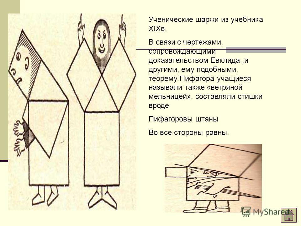 Геометрия в Древнем Китае не развилась в самостоятельную науку. В « Трактате об измерительном шесте» изучалась теорема Пифагора. Данный чертеж-это иллюстрация доказательства.