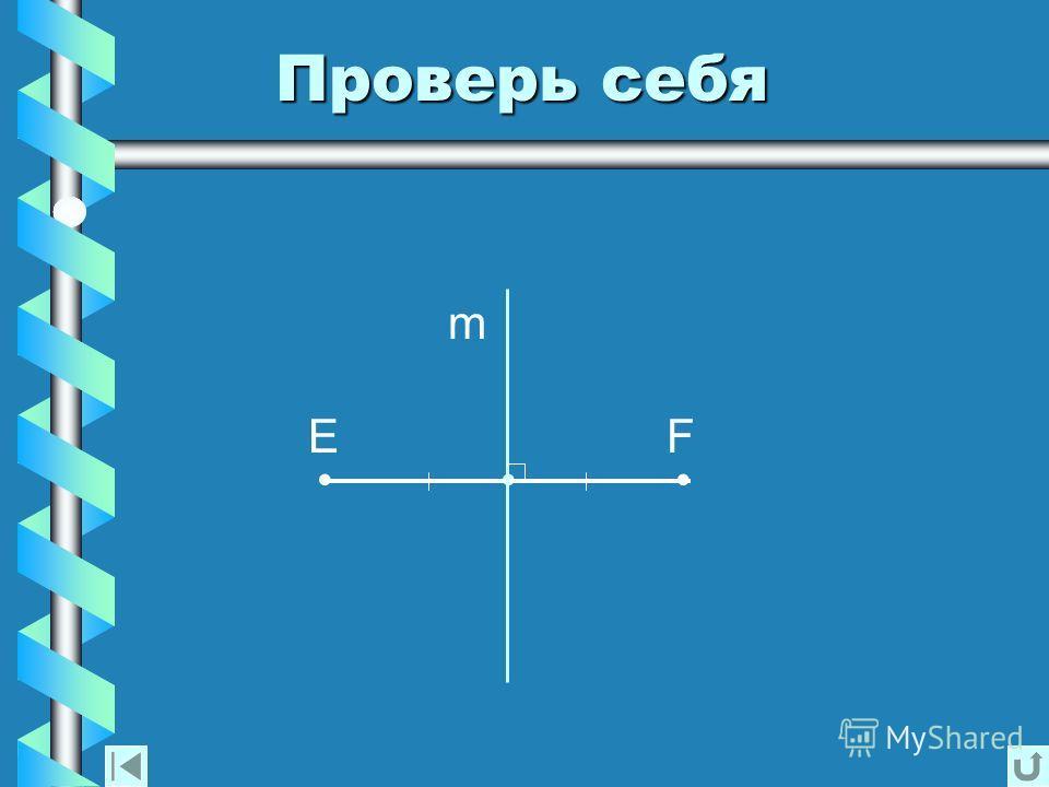 Проверь себя Проверь себя ЕF m