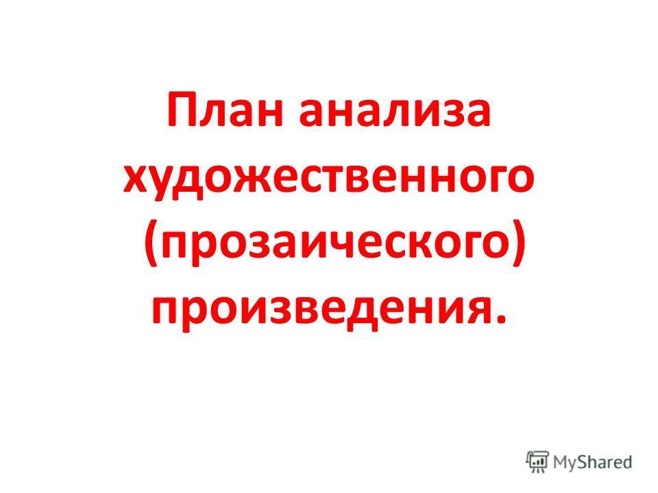 План анализа художественного (прозаического) произведения.