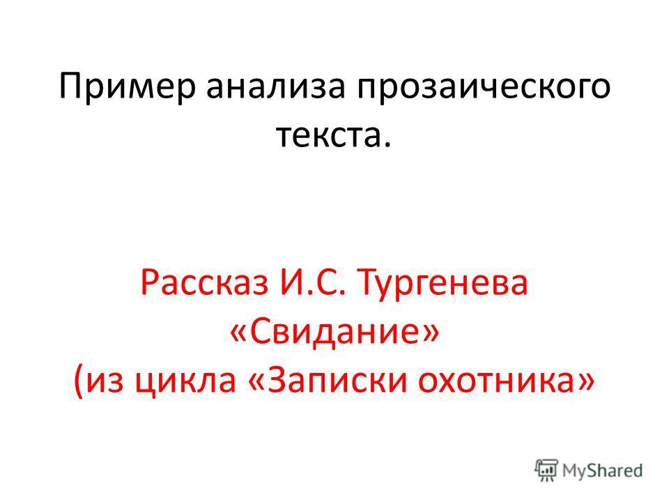 Пример анализа прозаического текста. Рассказ И.С. Тургенева «Свидание» (из цикла «Записки охотника»