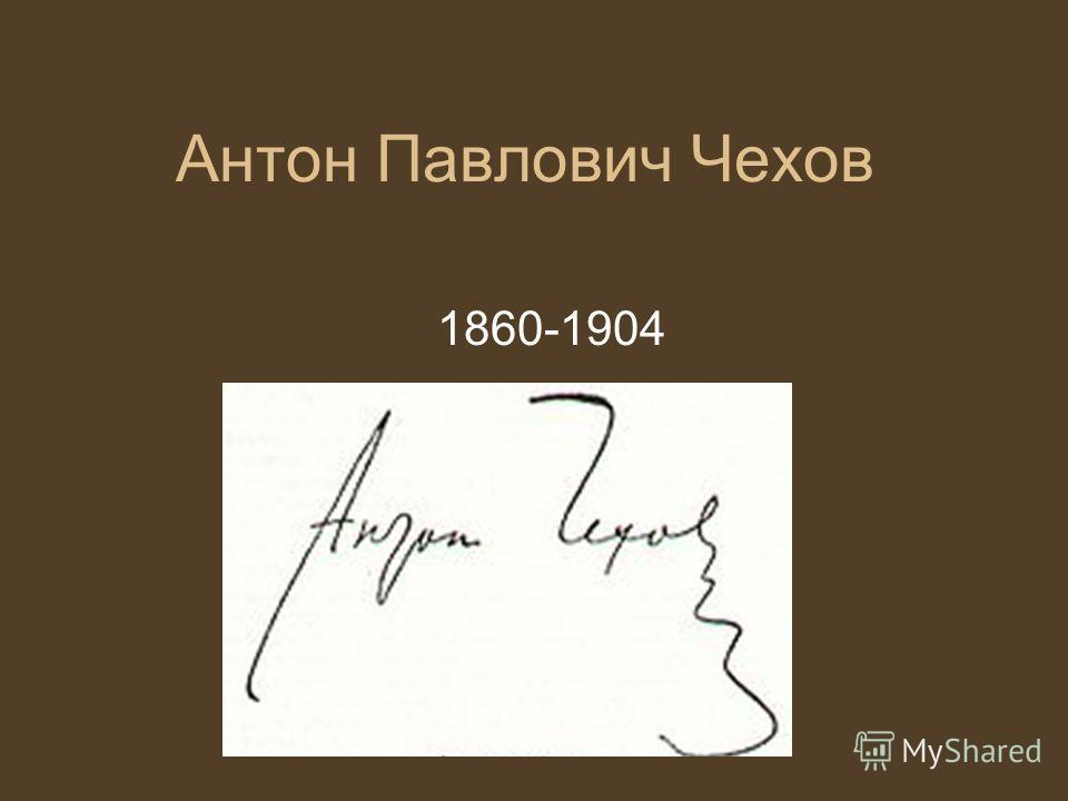 Антон Павлович Чехов 1860-1904