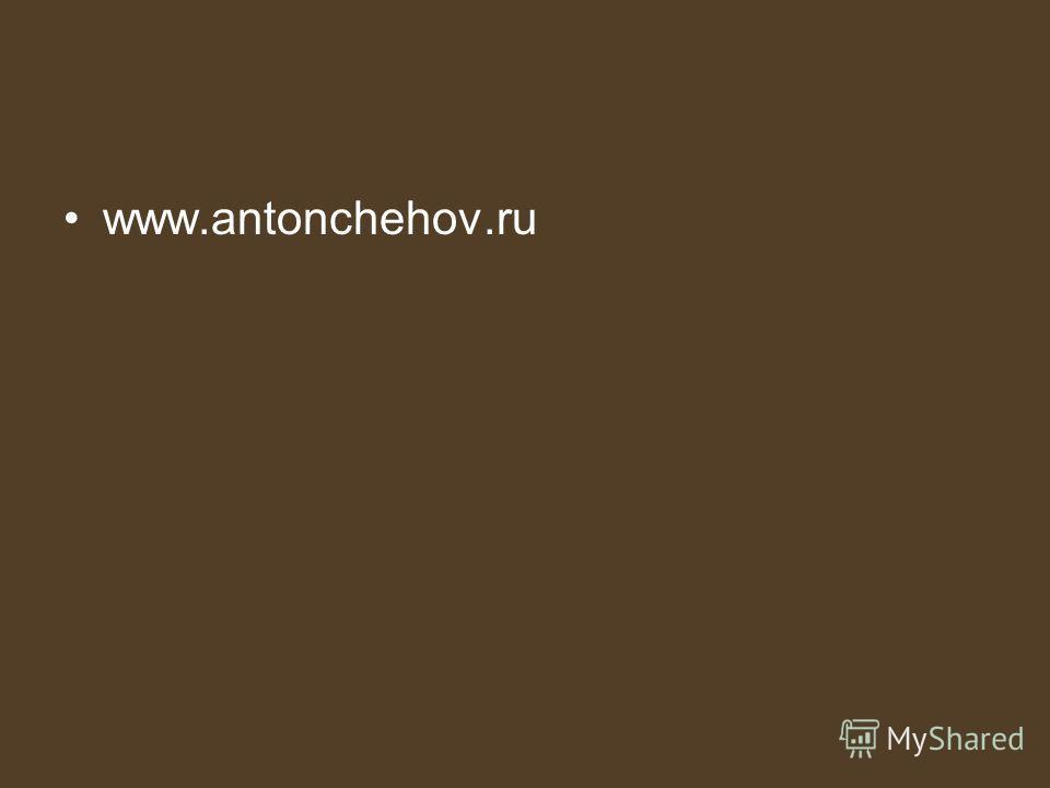 www.antonchehov.ru