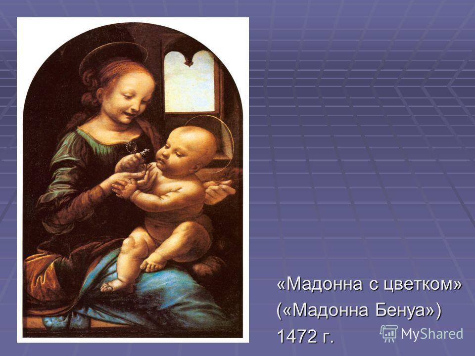 «Мадонна с цветком» («Мадонна Бенуа») 1472 г.