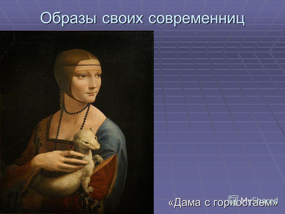Образы своих современниц «Дама с горностаем»