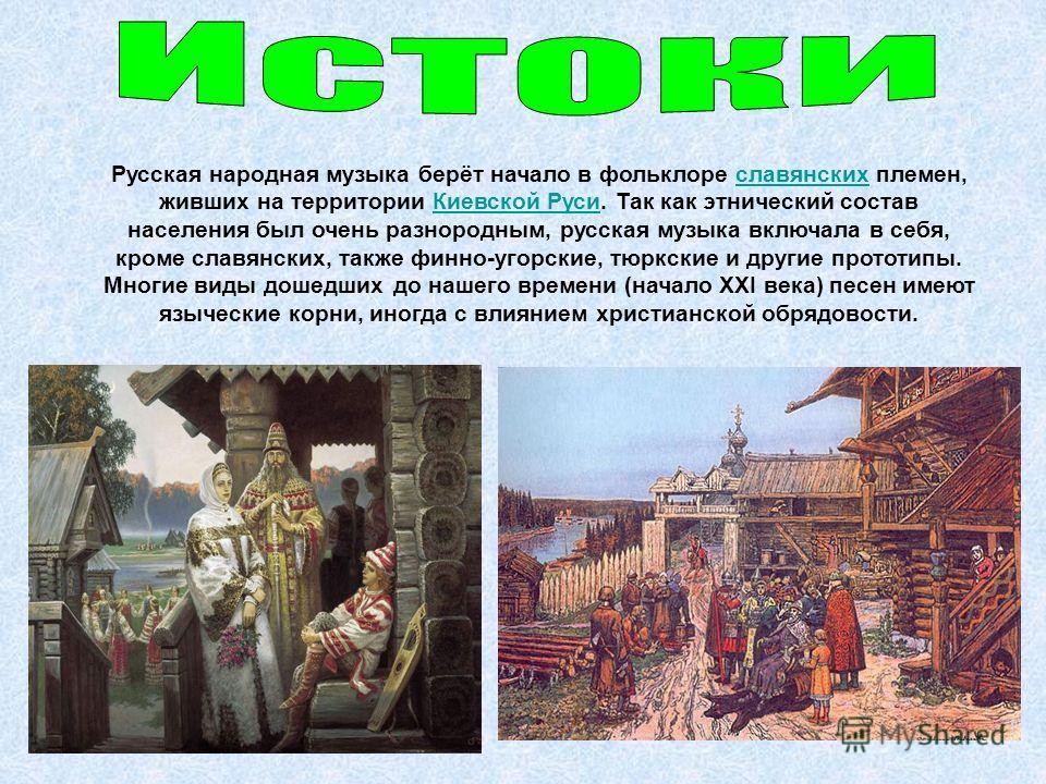 Русская народная музыка берёт начало