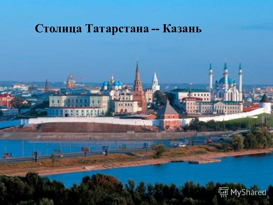 Столица Татарстана -- Казань