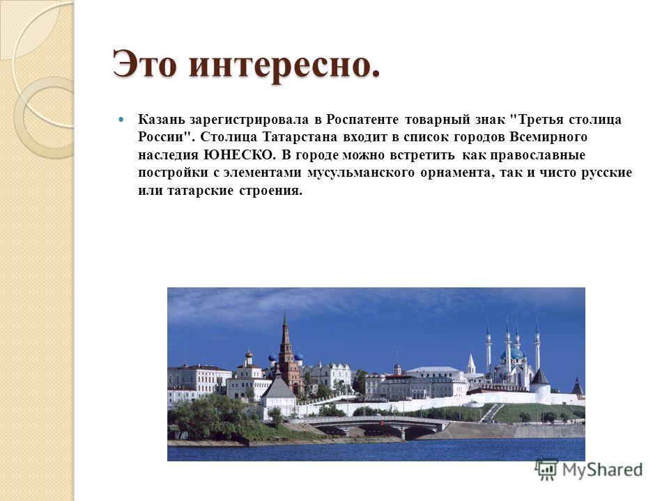 Это интересно. Казань зарегистрировала в Роспатенте товарный знак