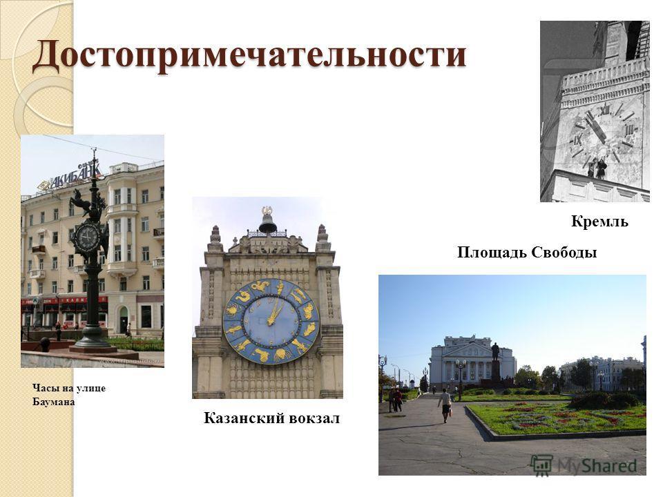 Часы на улице Баумана Казанский вокзал Кремль Площадь Свободы Достопримечательности