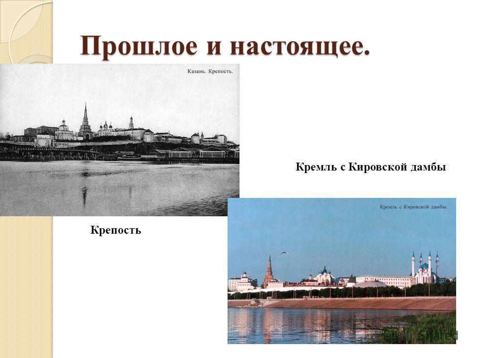 Крепость Кремль с Кировской дамбы