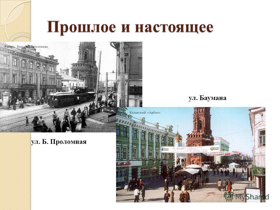 Прошлое и настоящее ул. Б. Проломная ул. Баумана