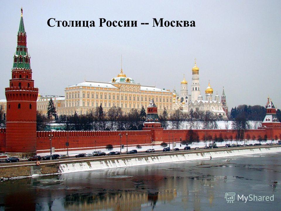 Столица России -- Москва