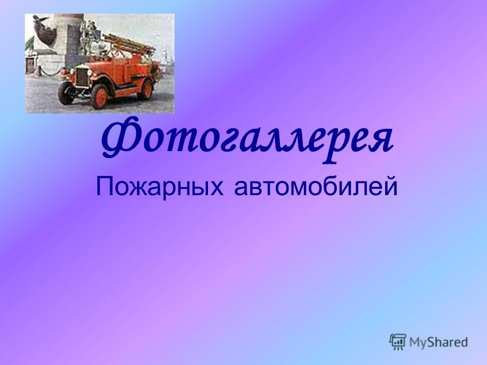 Фотогаллерея Пожарных автомобилей