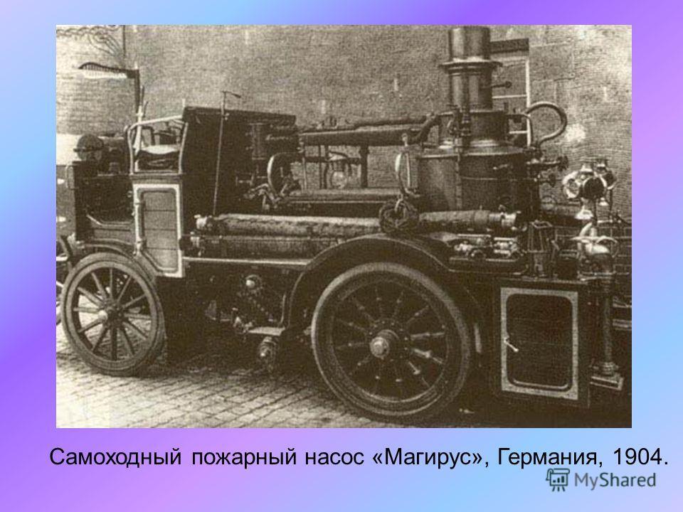 Самоходный пожарный насос «Магирус», Германия, 1904.