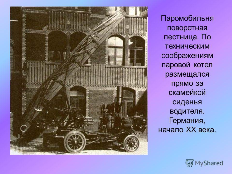 Паромобильня поворотная лестница. По техническим соображениям паровой котел размещался прямо за скамейкой сиденья водителя. Германия, начало XX века.