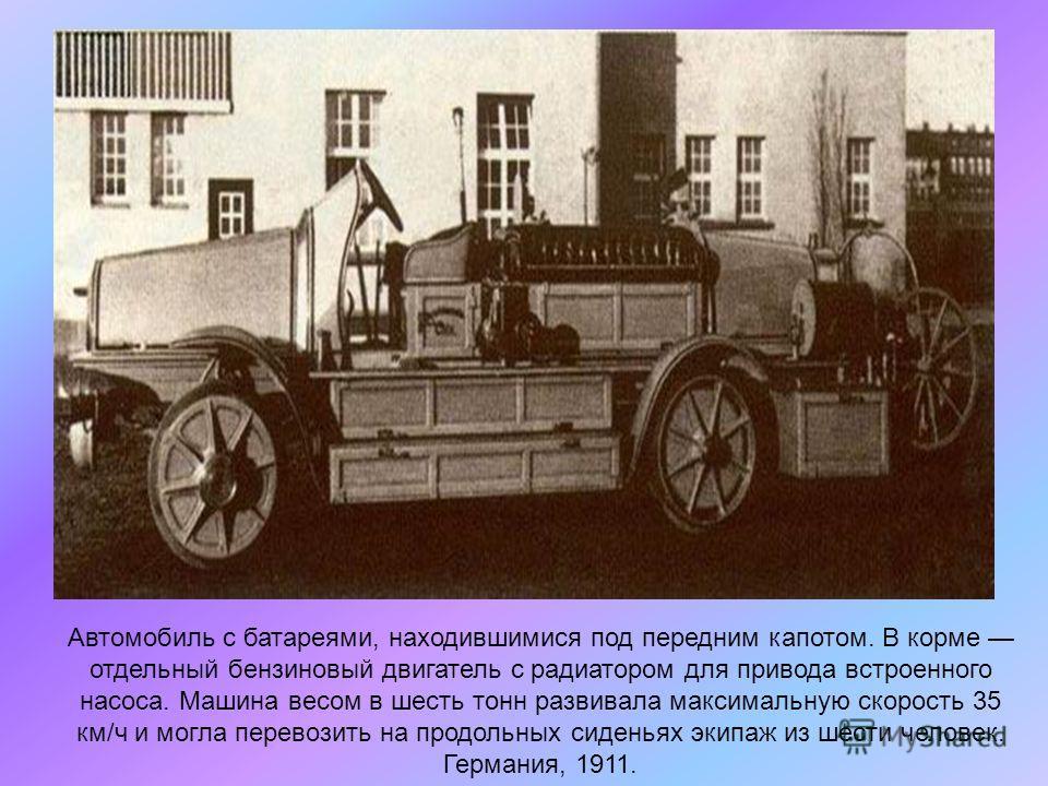 Автомобиль с батареями, находившимися под передним капотом. В корме отдельный бензиновый двигатель с радиатором для привода встроенного насоса. Машина весом в шесть тонн развивала максимальную скорость 35 км/ч и могла перевозить на продольных сиденья