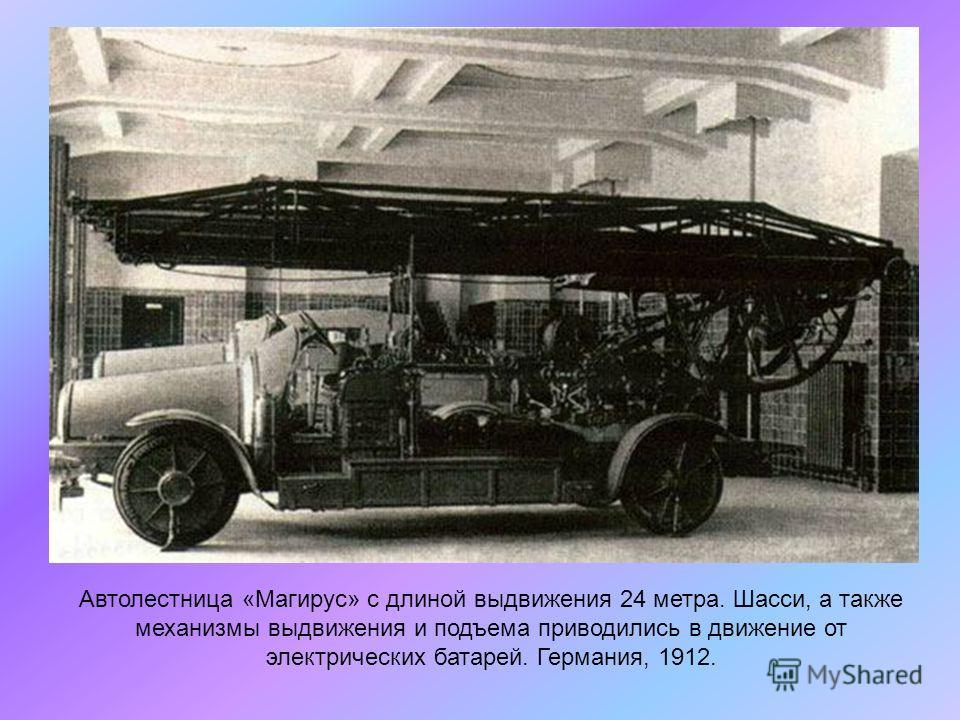Автолестница «Магирус» с длиной выдвижения 24 метра. Шасси, а также механизмы выдвижения и подъема приводились в движение от электрических батарей. Германия, 1912.