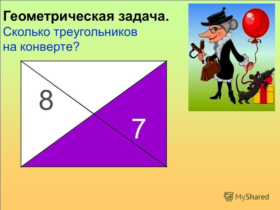 Геометрическая задача. Сколько треугольников на конверте? 12 3 4 5 6 7 8