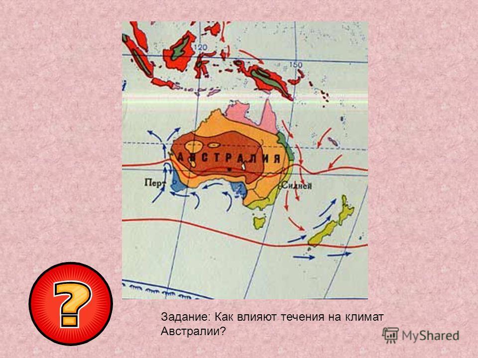 Задание: Как влияют течения на климат Австралии?