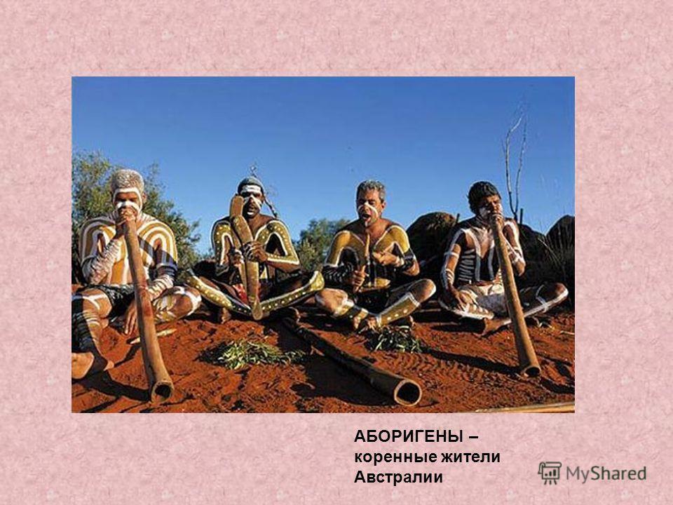 АБОРИГЕНЫ – коренные жители Австралии