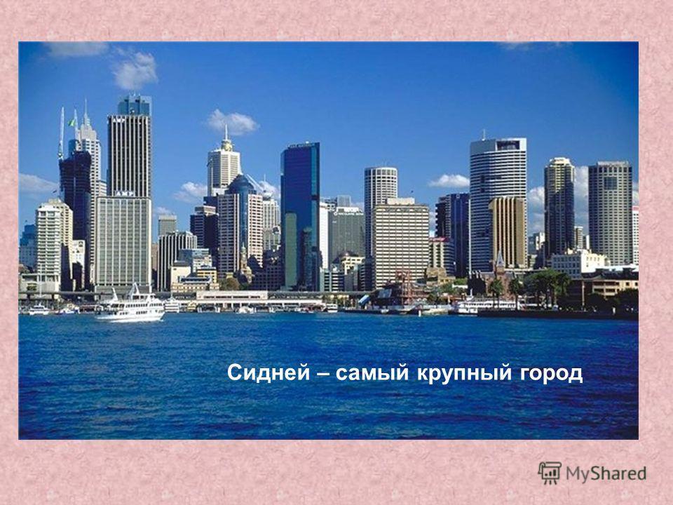 Сидней – самый крупный город