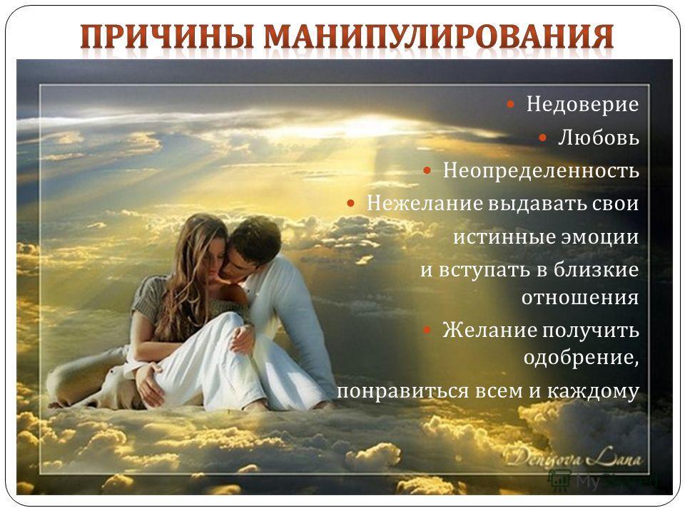 Недоверие Любовь Неопределенность Нежелание выдавать свои истинные эмоции и вступать в близкие отношения Желание получить одобрение, понравиться всем и каждому