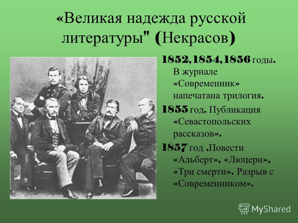 « Великая надежда русской литературы