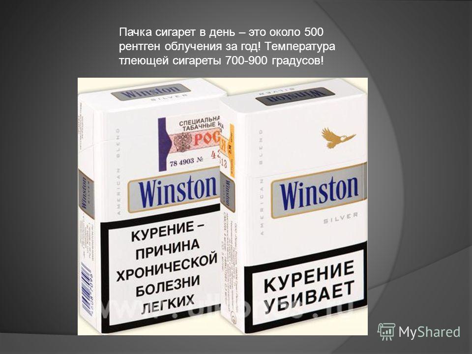 Пачка сигарет в день – это около 500 рентген облучения за год! Температура тлеющей сигареты 700-900 градусов!