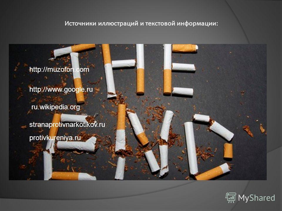 Источники иллюстраций и текстовой информации: http://muzofon.com http://www.google.ru ru.wikipedia.org stranaprotivnarkotikov.ru protivkureniya.ru