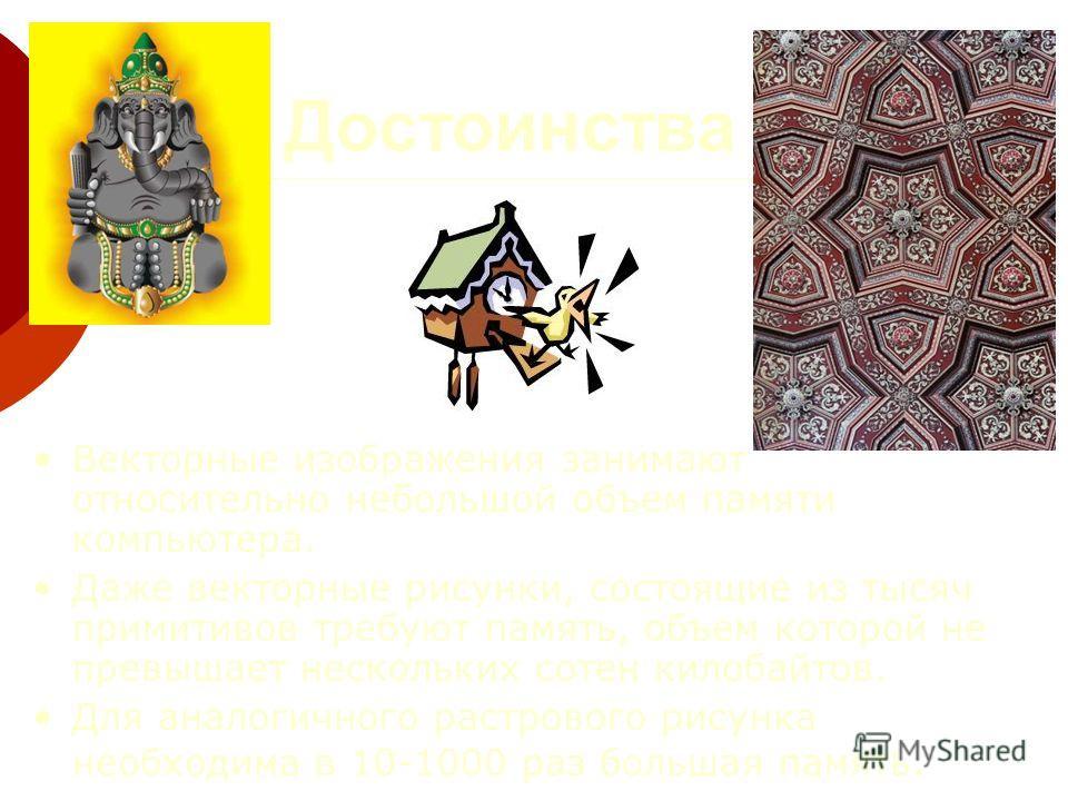 Достоинства Векторные изображения занимают относительно небольшой объем памяти компьютера. Даже векторные рисунки, состоящие из тысяч примитивов требуют память, объем которой не превышает нескольких сотен килобайтов. Для аналогичного растрового рисун