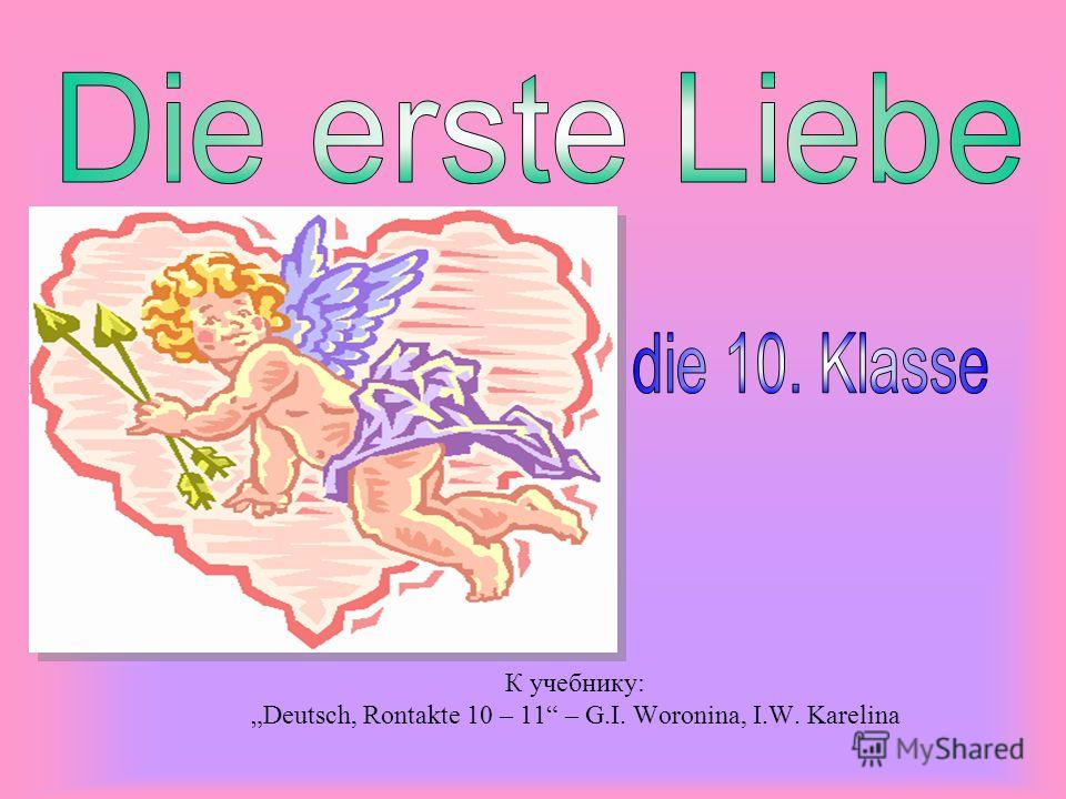 К учебнику: Deutsch, Rontakte 10 – 11 – G.I. Woronina, I.W. Karelina