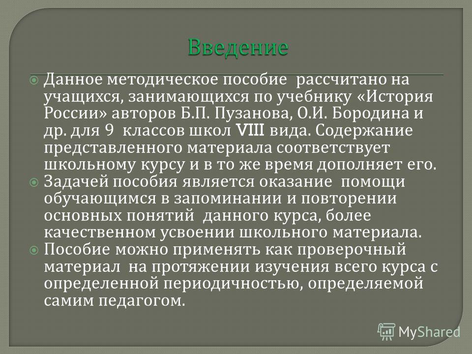 Электронный словарь терминов по истории. Темы : Россия в начале XX века. Россия в 1917-1920 годах.