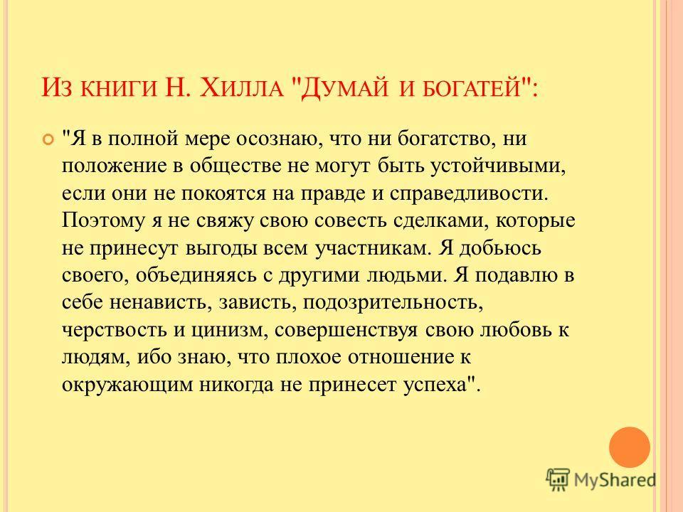 И З КНИГИ Н. Х ИЛЛА