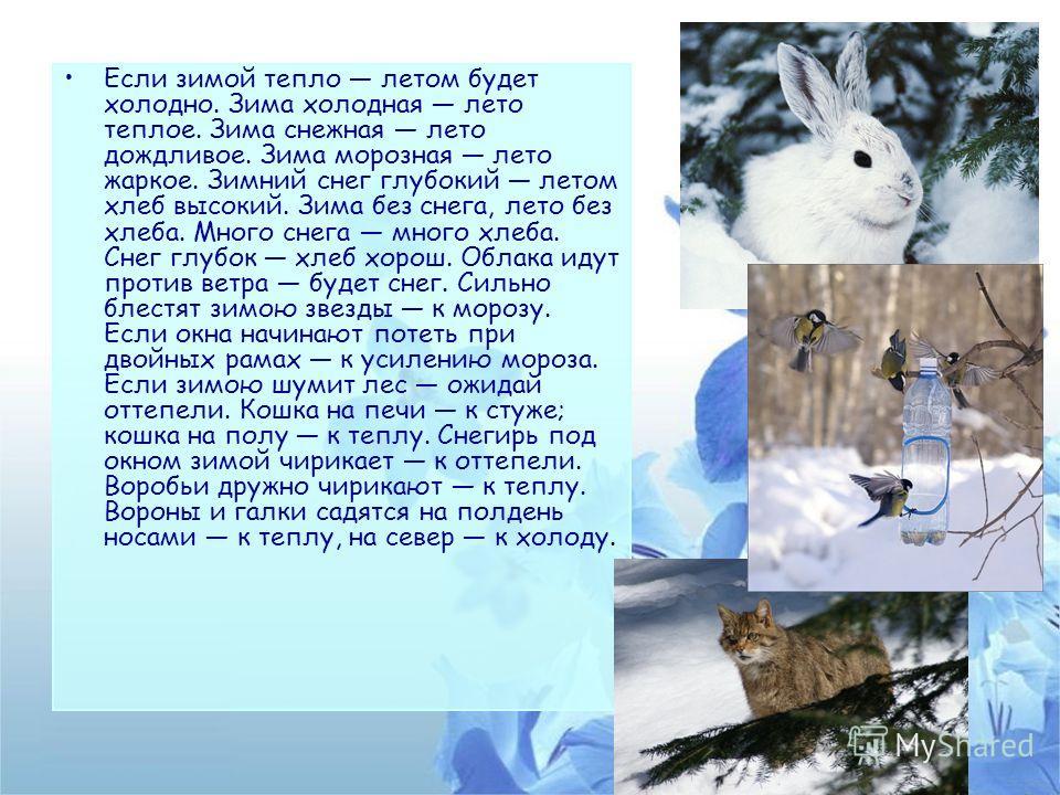 Если зимой тепло летом будет холодно. Зима холодная лето теплое. Зима снежная лето дождливое. Зима морозная лето жаркое. Зимний снег глубокий летом хлеб высокий. Зима без снега, лето без хлеба. Много снега много хлеба. Снег глубок хлеб хорош. Облака