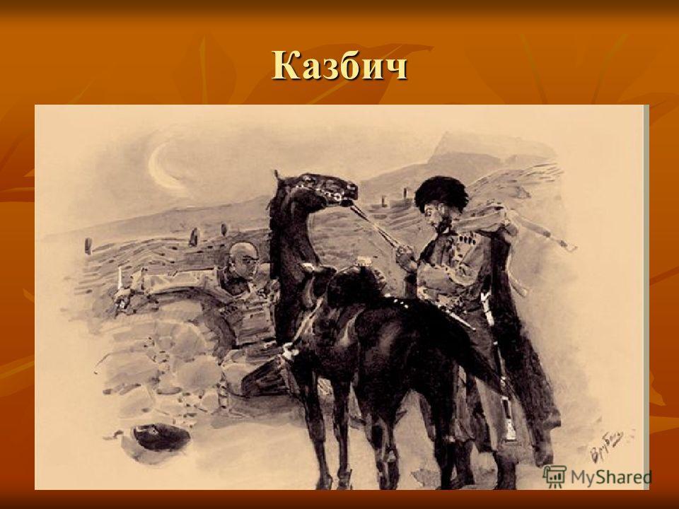 Казбич